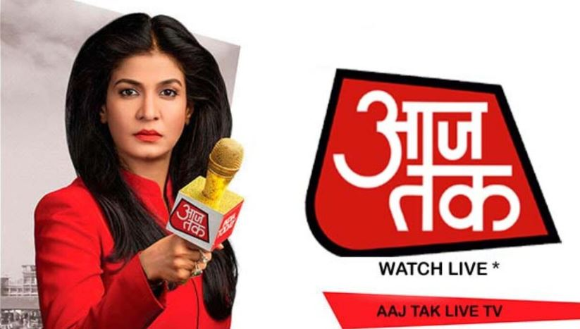 Aaj Tak News Contact Address, Phone Number, Whatsapp Number, Email ID, Website 3